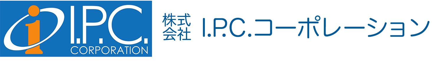 株式会社I.P.C.コーポレーション