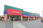 カスミ藤塚店まで徒歩14分(約1100m)(周辺)