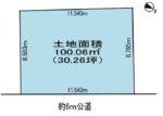 【区画図】土地面積:100.06㎡(30.26坪)