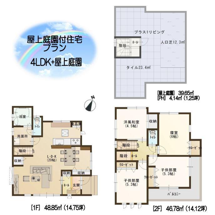 4LDK+屋上庭園(間取)