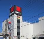 西友鳩ヶ谷店まで徒歩3分(周辺)