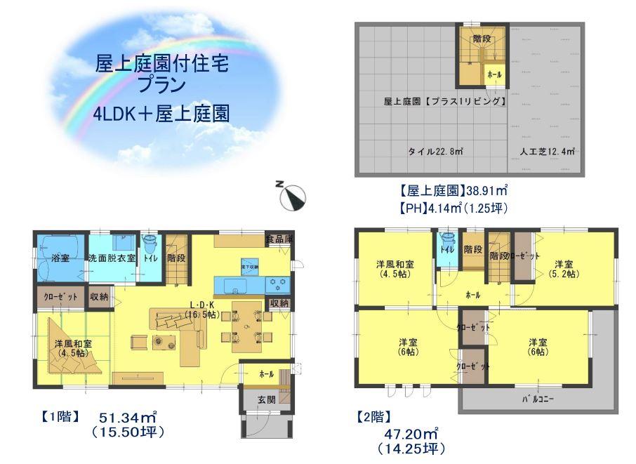 【間取図】4LDK+屋上庭園(間取)