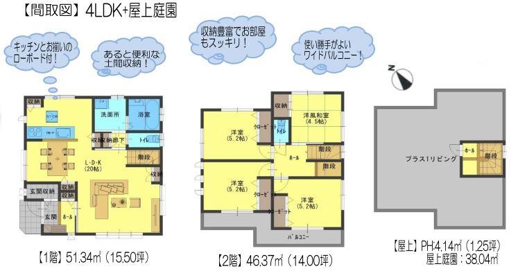 3LDK+屋上庭園(間取)