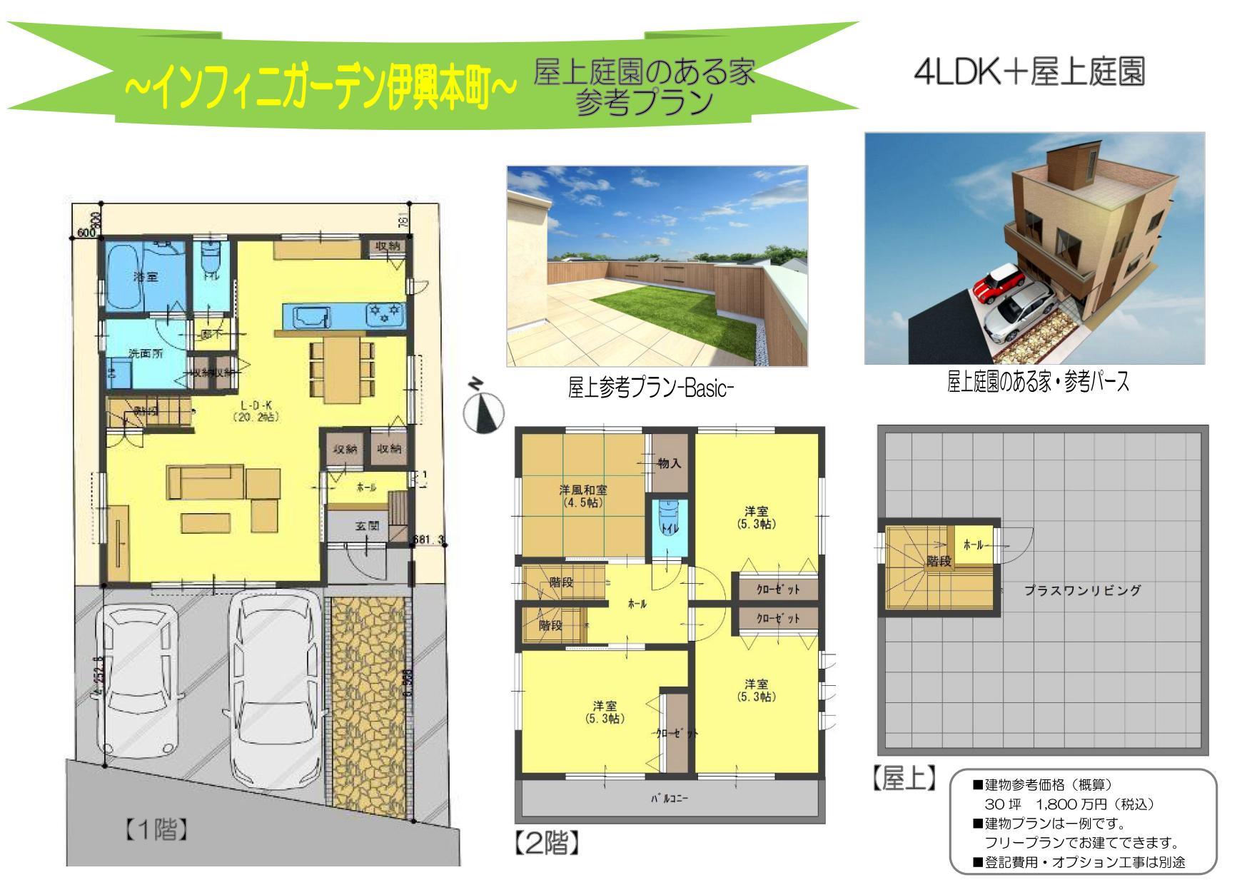 【屋上庭園のある家・参考プラン】4LDK+屋上庭園(外観)