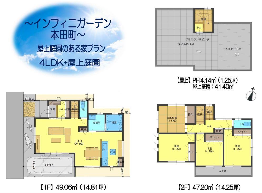 【屋上庭園のある家・プラン】4LDK+屋上庭園(間取)