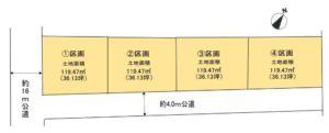 【屋上庭園付住宅提案型売地・全4区画】~インフィニガーデン緑町~