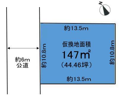 仮換地面積:147㎡(44.46坪)